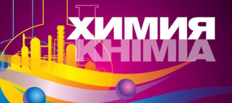 Итоги международной выставки «Химия-2020»