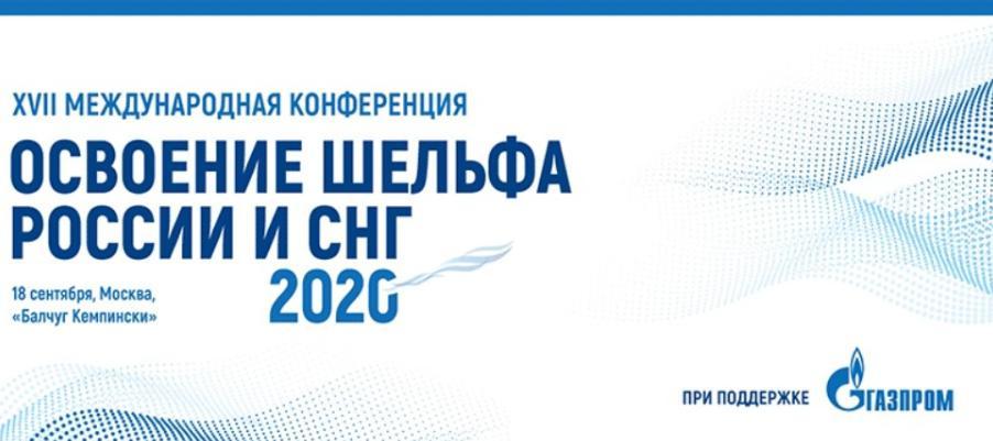 18 сентября состоится XVII Международная конференция «Освоение шельфа России и СНГ-2020»