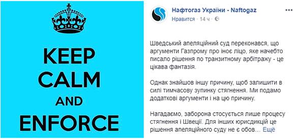 Keep calm and... Нафтогаз оспорит приостановку решения по спору с Газпромом