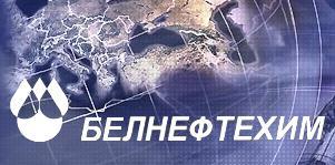 Белнефтехим просит нефть у Минэнерго РФ