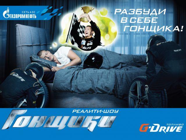 Газпром нефть и телеканал Пятница готовится к запуску реалити-шоу «Гонщики»