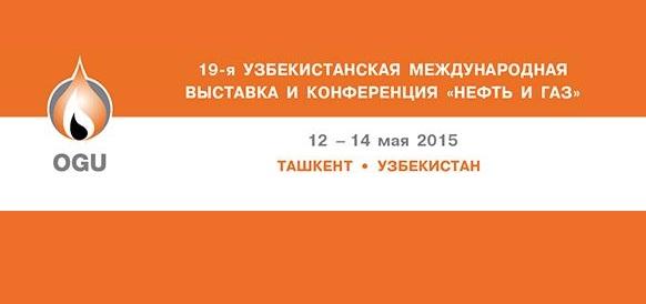 С 12 по 14 мая в Ташкенте пройдет 19-я Узбекистанская международная выставка и конференция НЕФТЬ И ГАЗ/OGU 2015