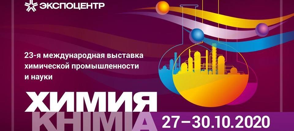 ХИМИЯ-2020 пройдет с 27 по 30 октября 2020 г. в Москве