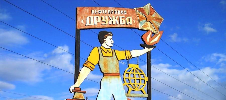 Украина тоже. Транзит нефти по украинскому участку нефтепровода Дружба остановлен