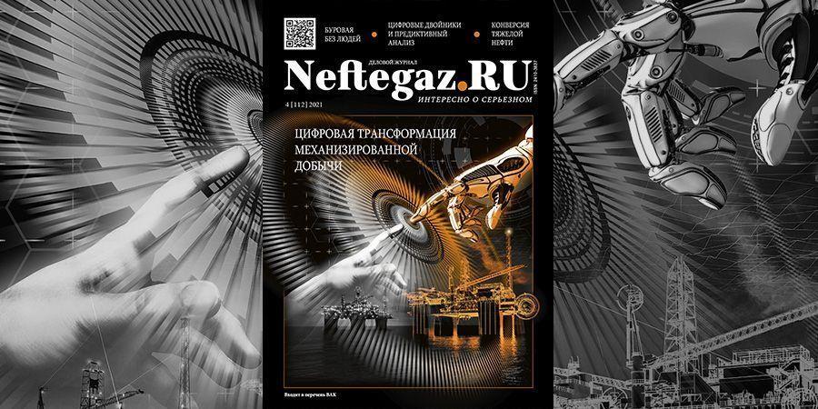 Спецвыпуск Neftegaz.RU. Материалы номера уже на сайте