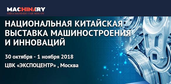 Национальная китайская выставка машиностроения и инноваций China Machinery Fair 2018 пройдет в Москве