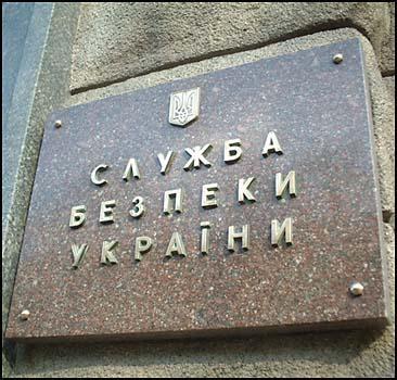 СБУ: С.Курченко все приобрел незаконно, включая Одесский НПЗ и сеть АЗС в Германии