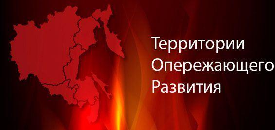 Восточный нефтехимический комплекс Роснефти станет якорным резидентом ТОР Нефтехимический в Приморье