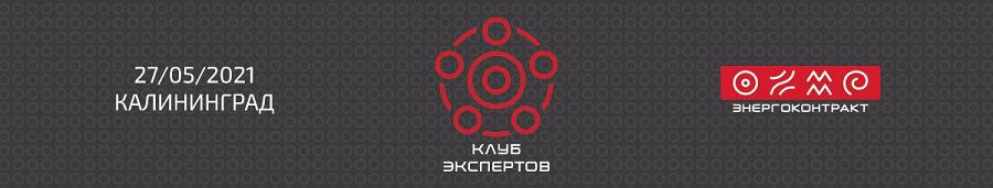 В Калининграде открылась международная конференция по охране труда «Клуб экспертов»