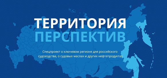 ТЕРРИТОРИЯ ПЕРСПЕКТИВ – уникальный проект Neftegaz.RU и компании «Газпром нефть» о Дальнем Востоке