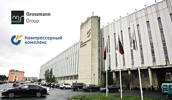 Завод НАО «Компрессорный комплекс» в Санкт-Петербурге вошел в состав Гроссманн Групп