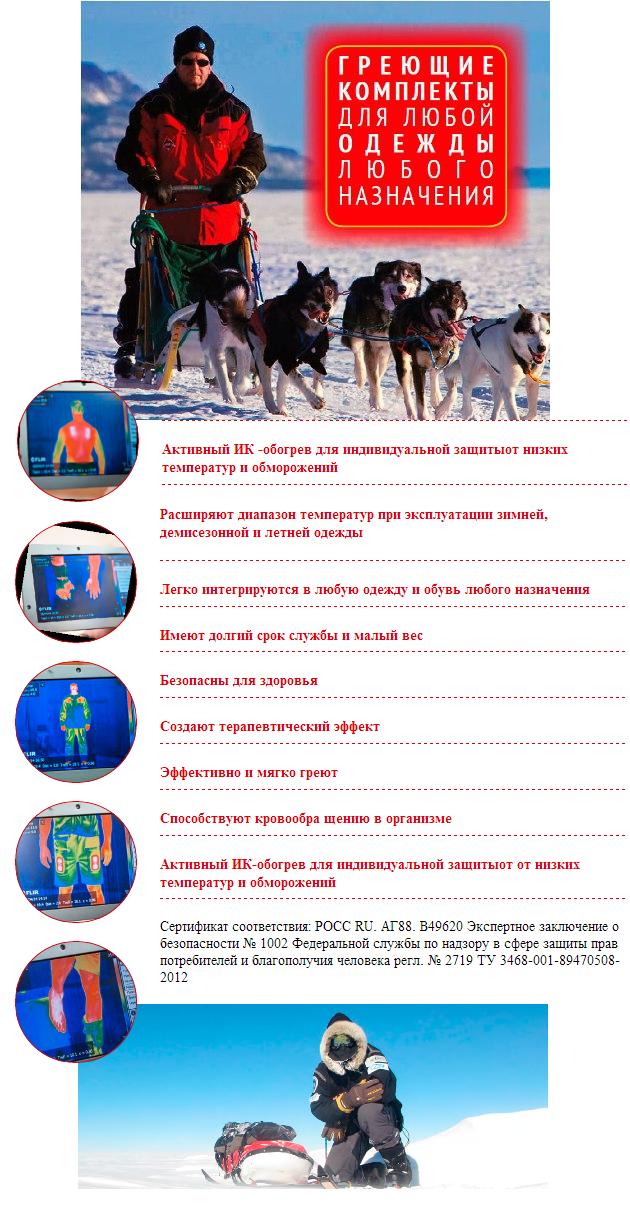 Индивидуальная защита от низких температур, переохлаждения, обморожений. Проверено практикой эксплуатации спецодежды в условиях Арктики и Сибири