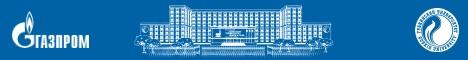 12-я Всероссийская конференция молодых ученых, специалистов и студентов «Новые технологии в газовой промышленности» (газ, нефть, энергетика) пройдет 24-27 октября 2017 г