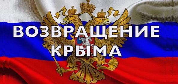 Санкции США будут действовать, пока Россия не вернет Крым Украине