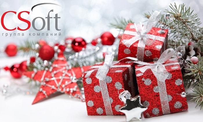 Коллектив СиСофт поздравляет всех с Новым годом!