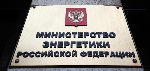 Основные результаты работы Министерства энергетики Российской Федерации за 2012–2017 гг