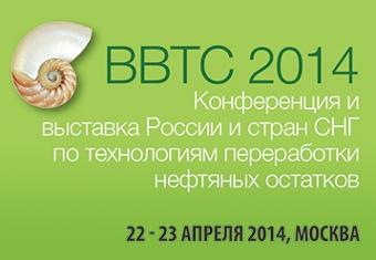 EPC провела 9-ую Конференцию и выставку России и стран СНГ по технологиям переработки нефтяных остатков