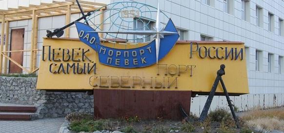 НПЦ Омскнефтехимпроект разработает генеральный план самого северного городского округа Певек