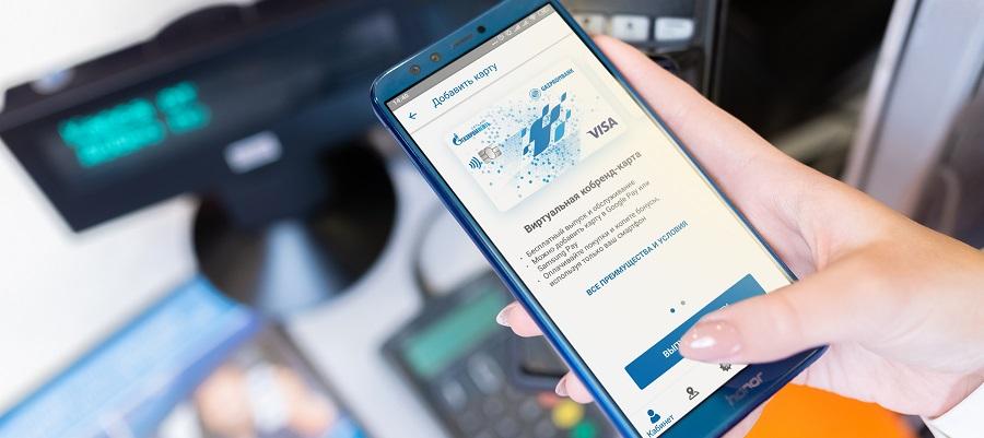 Сеть АЗС Газпром нефти запустила функционал эмиссии банковской карты в мобильном приложении
