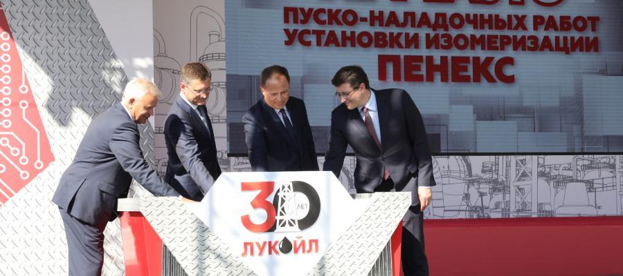 ЛУКОЙЛ запустил пуско-наладочные работы на установке изомеризации ПЕНЕКС на Нижегородском НПЗ