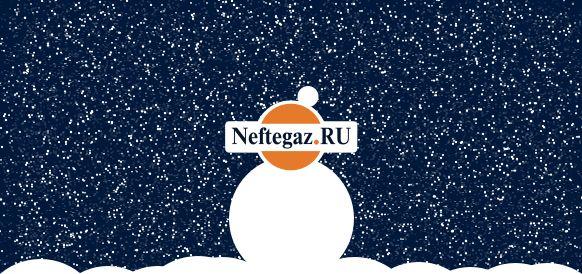 Дорогие читатели! Коллектив Neftegaz.RU от всей души поздравляет вас с Новым годом!