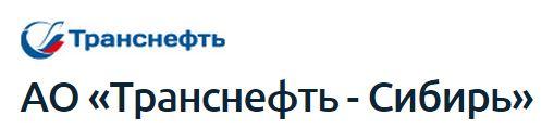 Транснефть – Сибирь завершила предупредительный ремонт на магистральном нефтепроводе Сургут – Горький – Полоцк