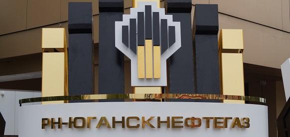 РН-Юганскнефтегаз добыл 400 млн т нефти в Майском регионе