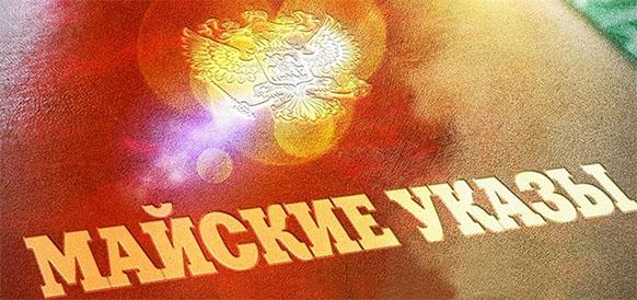 Майские указы, ver 2018. В. Путин подписал документ, определяющий цели развития России на период до 2024 г