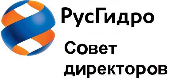 РусГидро избрал заместителем Председателя Совета директоров С.Н.Иванова