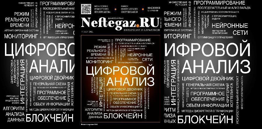 Цифровые технологии для ТЭК в майском выпуске Neftegaz.RU