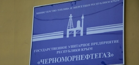 Лучше, чем в прошлом году. Черноморнефтегаз с начала 2017 г снизил добычу в Крыму на 4-5%