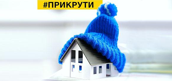 Эффективно прикрутили! Глава Минэнергоугля И. Насалик поведал о том, как Украина экономила газ Голосовать!