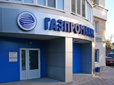 Совет директоров Газпрома исключил Газпромбанк из сотрудничества по нескольким проектам