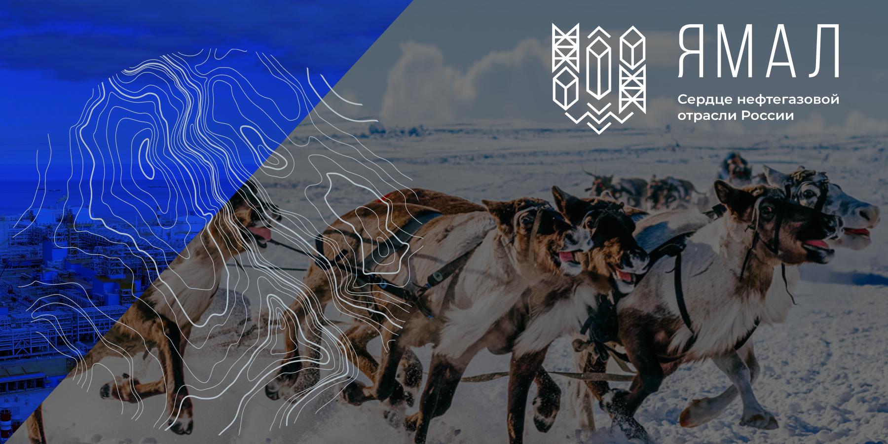 Встречайте обновления в медиапроекте «Ямал – сердце нефтегазовой отрасли России» - главном спецпроекте Neftegaz.RU 2020 года!