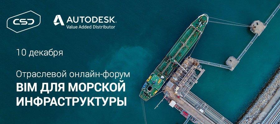 Отраслевой Форум Autodesk «BIM для морской инфраструктуры»