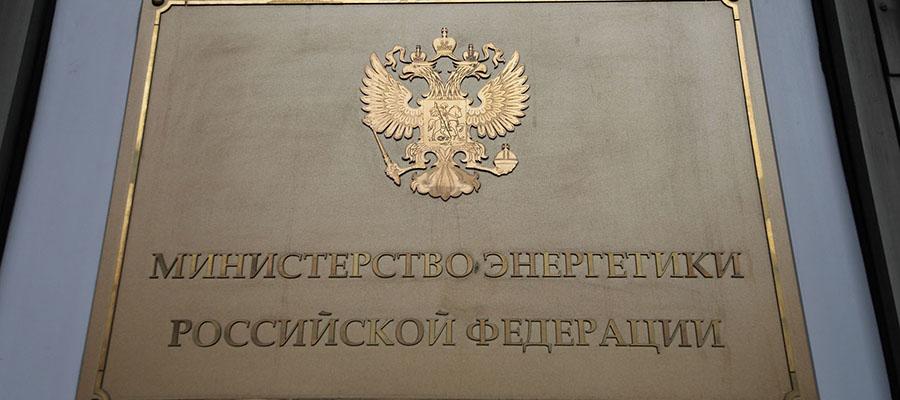 Счетная палата выявила нарушения в Минэнерго РФ на 292 млн руб. Министерство ответило
