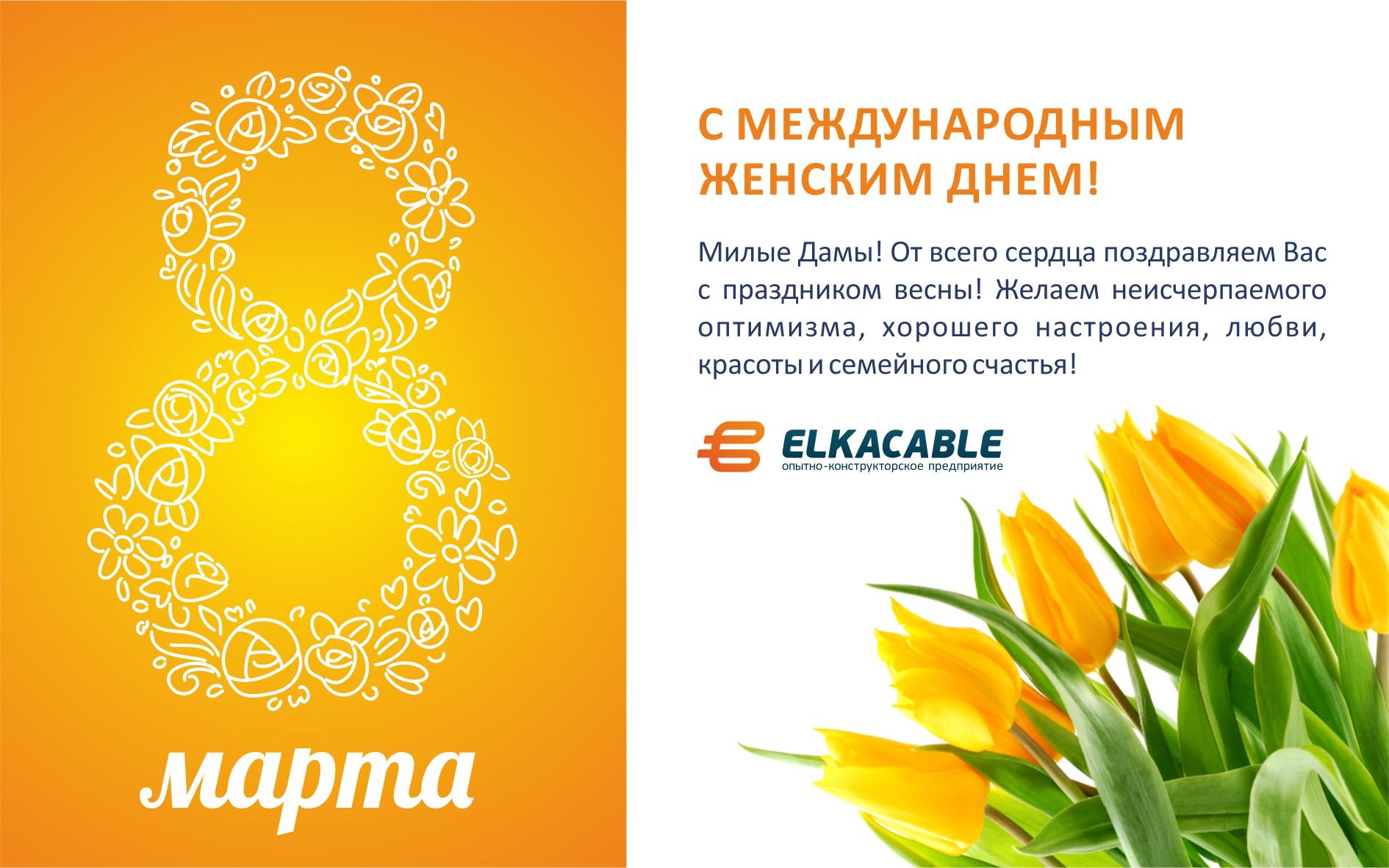 Поздравления 8 марта компании