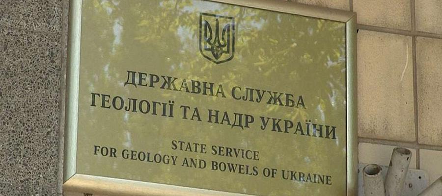 Госгеонедра перечислили в бюджет Украины в 3 раза больше запланированного – 542,4 млн грн
