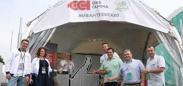 ГК «ССТ» на форуме «Я - гражданин Подмосковья»