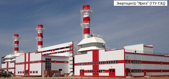 На Ярегском месторождении «ЛУКОЙЛ-Коми» осуществляется комплекс пусконаладочных работ на ГТУ-ТЭЦ