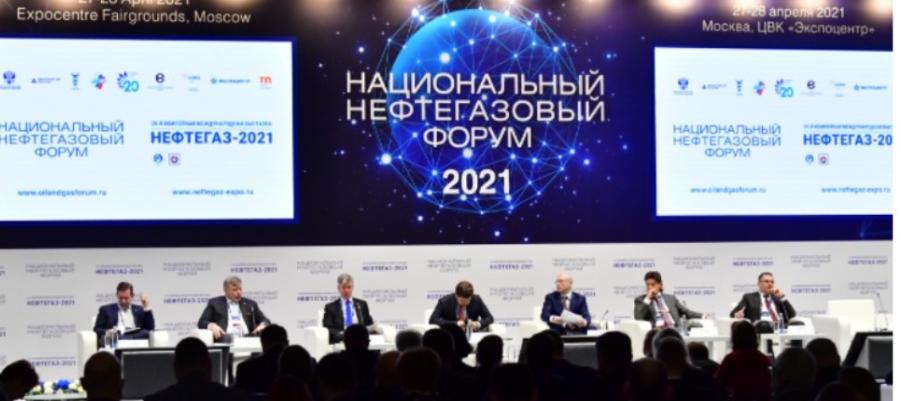 Новый ландшафт мировой энергетики – один из ключевых вопросов стратегической сессии ННФ