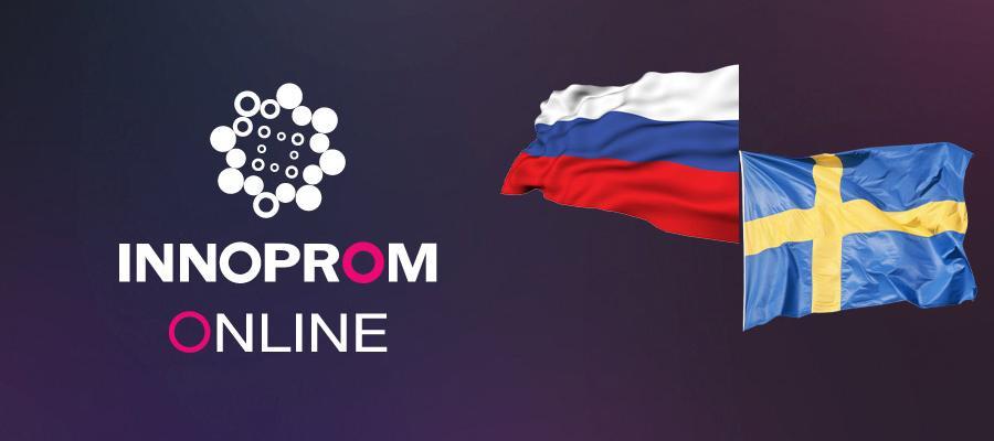 В рамках Иннопром онлайн пройдет промышленный диалог Россия-Швеция