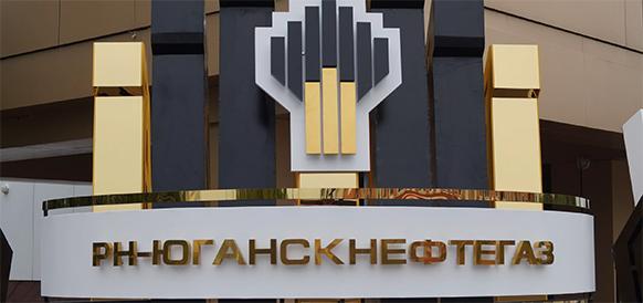 РН-Юганскнефтегаз снизил добычу на Приобском месторождении в ХМАО. Почему?