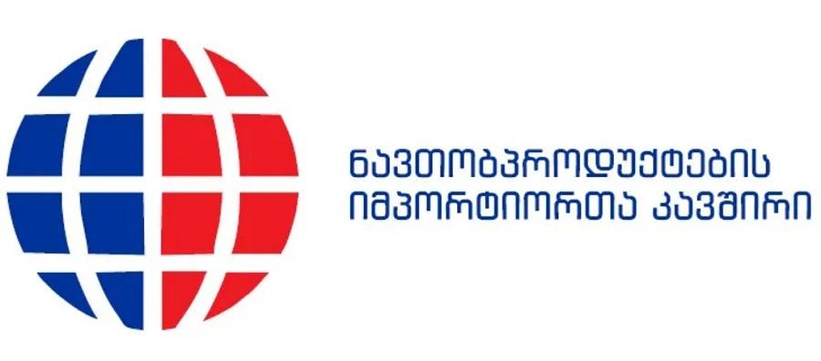 Импорт нефтепродуктов в Грузии за 9 мес 2020 г