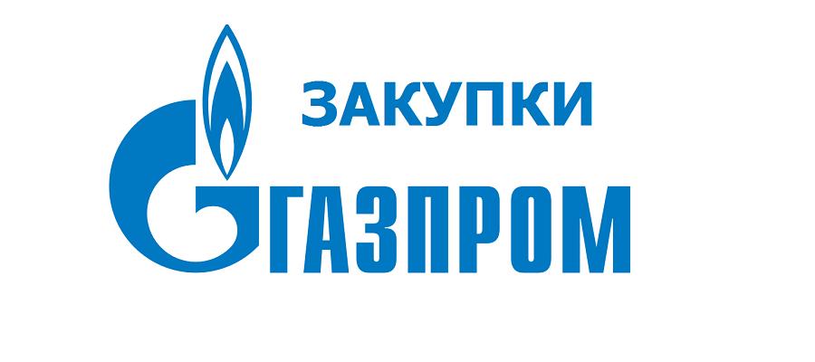 Газпром. Закупки. 31 августа 2020 г. Газопромысловое, буровое оборудование и прочие закупки