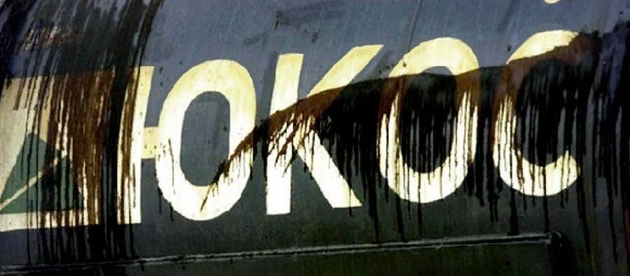 Апелляционный суд Гааги обязал Россию выплатить бывшим акционерам ЮКОСа 50 млрд долл. США