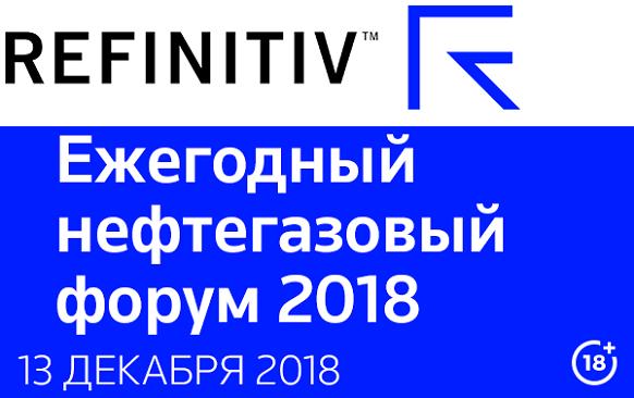 Нефтегазовый Форум компании Refinitiv продет 13 декабря 2018 г.