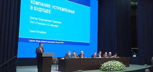 В предвкушении нового рекорда. Газпром провел годовое общее собрание акционеров
