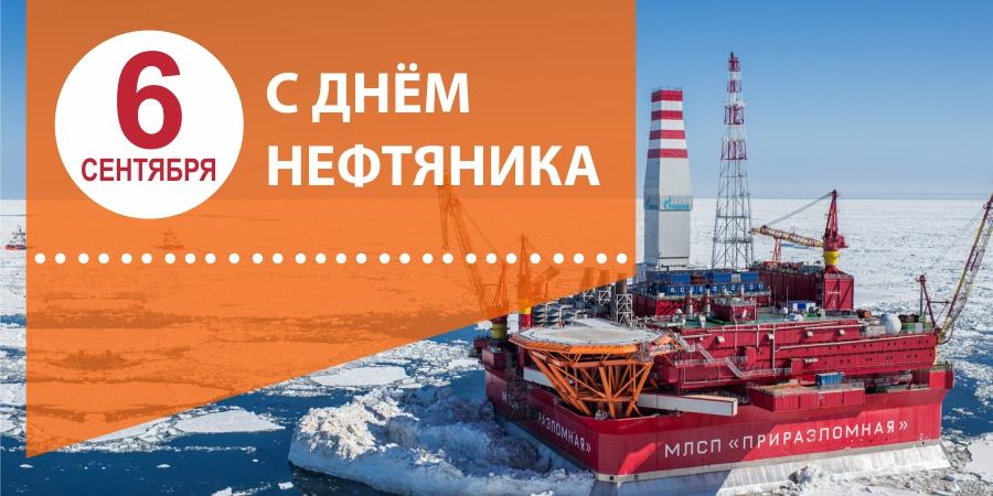 Камский кабель поздравляет с Днем работника нефтяной и газовой промышленности!