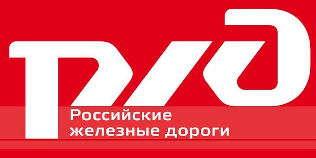 РЖД в 2014 г планирует получить 7,5 млрд руб от роста тарифов на перевозку нефти и дизтоплива